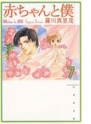 赤ちゃんと僕(7)(白泉社文庫)