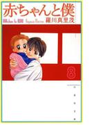 赤ちゃんと僕(8)(白泉社文庫)