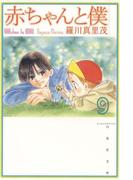赤ちゃんと僕(9)(白泉社文庫)