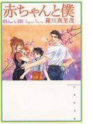 赤ちゃんと僕(10)(白泉社文庫)