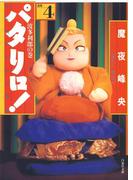 パタリロ!(4)(白泉社文庫)