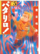 パタリロ!(5)(白泉社文庫)