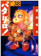 パタリロ!(38)(白泉社文庫)