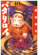パタリロ!(40)(白泉社文庫)