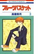 フルーツバスケット(3)(花とゆめコミックス)