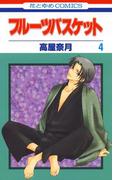 フルーツバスケット(4)(花とゆめコミックス)