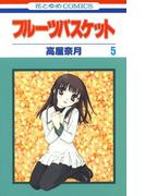 フルーツバスケット(5)(花とゆめコミックス)