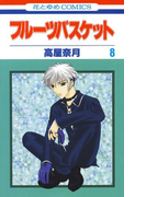 フルーツバスケット(8)(花とゆめコミックス)