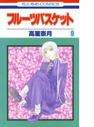 フルーツバスケット(9)(花とゆめコミックス)