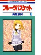 フルーツバスケット(10)(花とゆめコミックス)