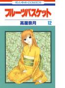 フルーツバスケット(12)(花とゆめコミックス)