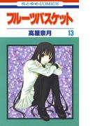 フルーツバスケット(13)(花とゆめコミックス)