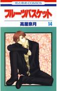 フルーツバスケット(14)(花とゆめコミックス)