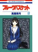 フルーツバスケット(17)(花とゆめコミックス)
