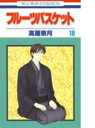 フルーツバスケット(18)(花とゆめコミックス)