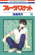 フルーツバスケット(19)(花とゆめコミックス)