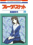 フルーツバスケット(20)(花とゆめコミックス)