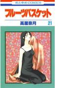 フルーツバスケット(21)(花とゆめコミックス)