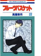 フルーツバスケット(22)(花とゆめコミックス)