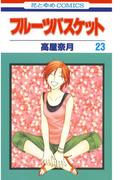 フルーツバスケット(23)(花とゆめコミックス)