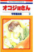 オコジョさん(2)(花とゆめコミックス)
