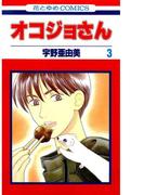 オコジョさん(3)(花とゆめコミックス)