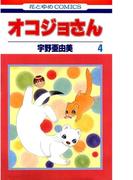 オコジョさん(4)(花とゆめコミックス)