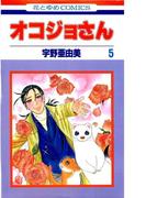 オコジョさん(5)(花とゆめコミックス)