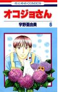 オコジョさん(6)(花とゆめコミックス)
