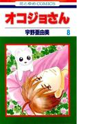 オコジョさん(8)(花とゆめコミックス)