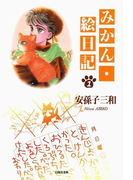 みかん・絵日記(1)(白泉社文庫)