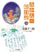 みかん・絵日記(2)(白泉社文庫)