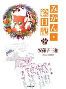 みかん・絵日記(3)(白泉社文庫)