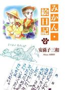 みかん・絵日記(4)(白泉社文庫)