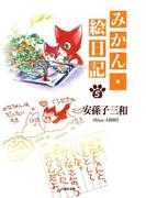 みかん・絵日記(5)(白泉社文庫)