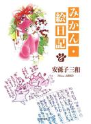 みかん・絵日記(6)(白泉社文庫)