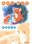 みかん・絵日記 特別編(1)(白泉社文庫)