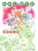 みかん・絵日記 特別編(2)(白泉社文庫)