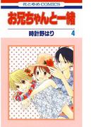 お兄ちゃんと一緒(4)(花とゆめコミックス)