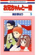 お兄ちゃんと一緒(5)(花とゆめコミックス)