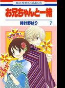 お兄ちゃんと一緒(7)(花とゆめコミックス)