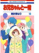 お兄ちゃんと一緒(10)(花とゆめコミックス)