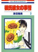 彼氏彼女の事情(2)(花とゆめコミックス)