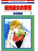 彼氏彼女の事情(3)(花とゆめコミックス)