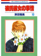 彼氏彼女の事情(10)(花とゆめコミックス)