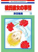 彼氏彼女の事情(11)(花とゆめコミックス)