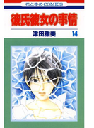 彼氏彼女の事情(14)(花とゆめコミックス)