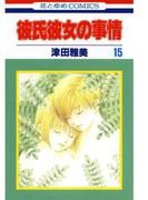 彼氏彼女の事情(15)(花とゆめコミックス)
