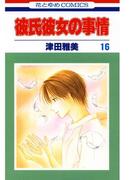 彼氏彼女の事情(16)(花とゆめコミックス)