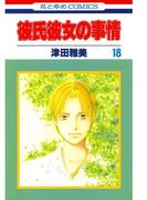 彼氏彼女の事情(18)(花とゆめコミックス)